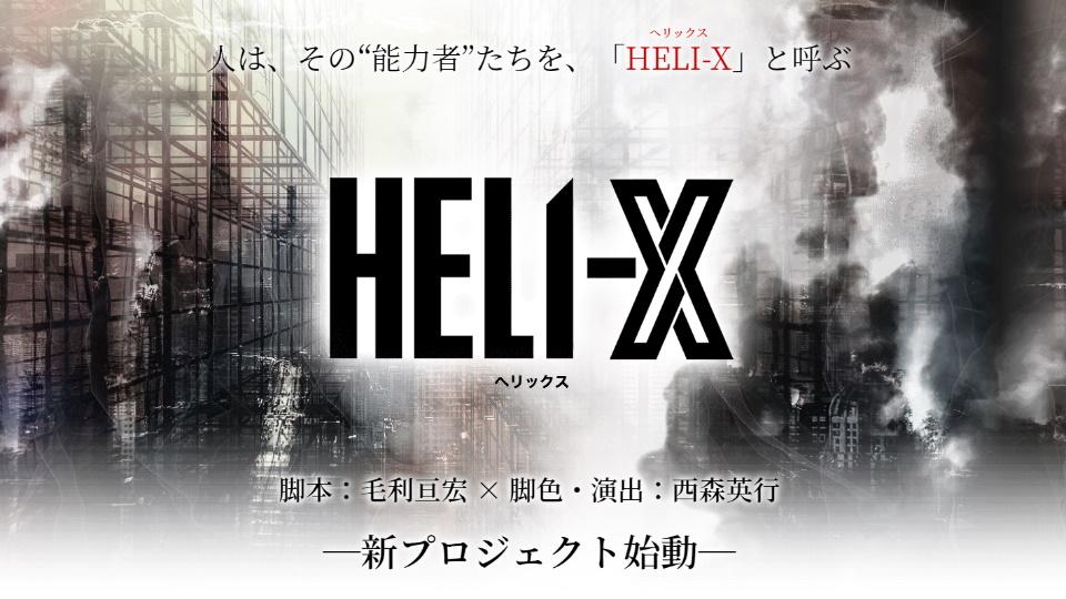 HELI-X_main