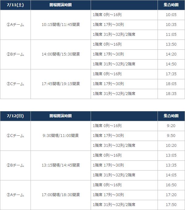 H!Psummer2018_schedule3