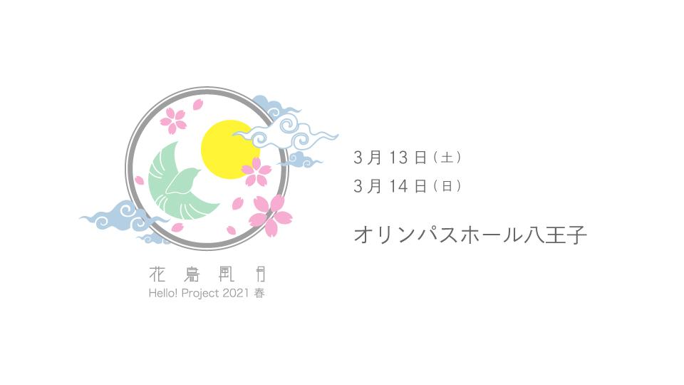 0314-15H!P2021_hachiouji