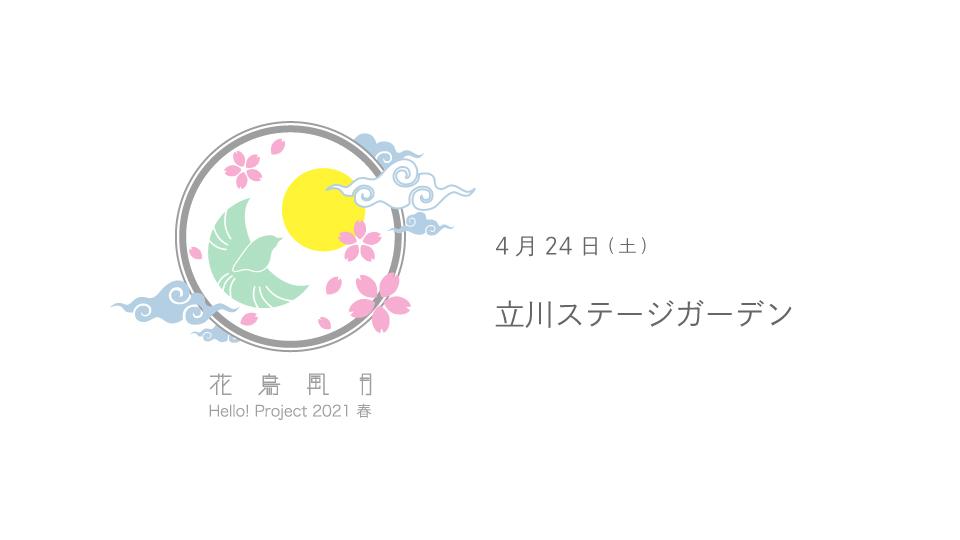 0424H!P2021_tachikawa