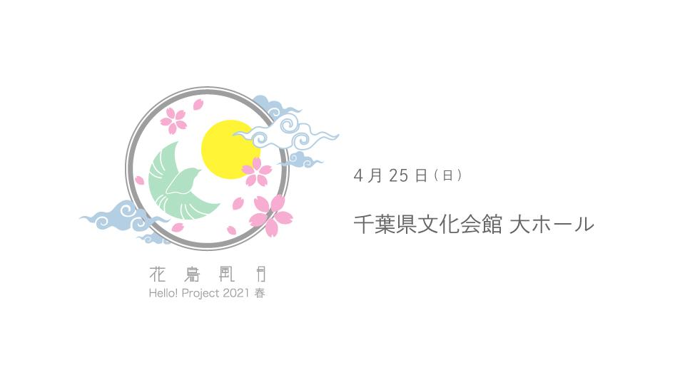 0425H!P2021_chibabun