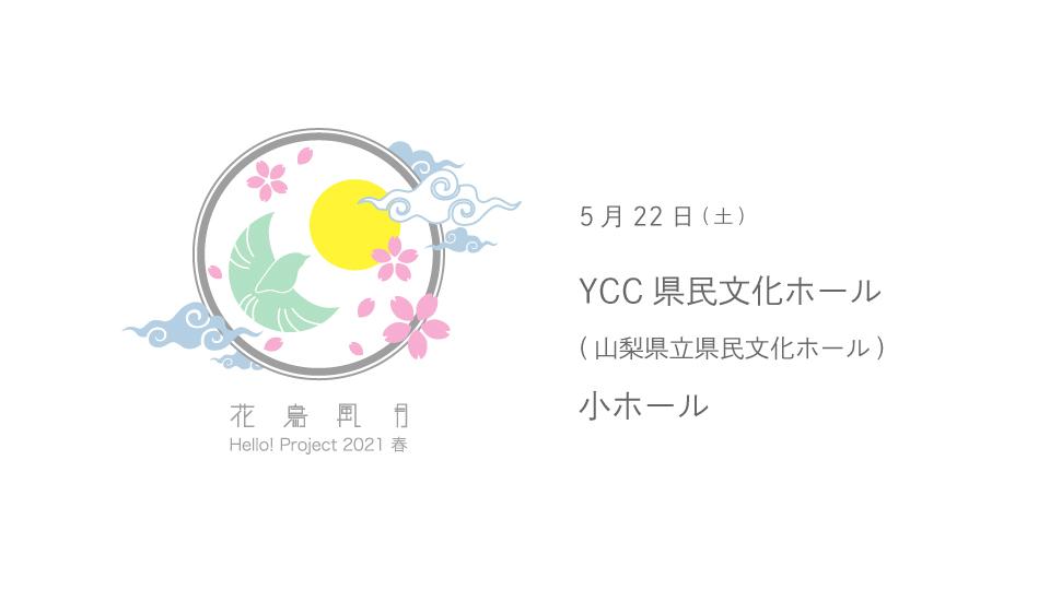 0522H!P2021_yamanashi_2