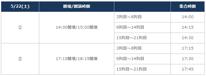 0522H!P2021_yamanashi_time