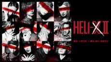 HELI-X II_main