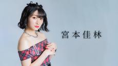 miyamotokarinn_web3