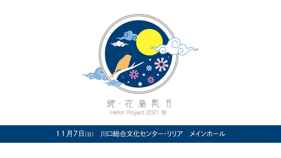 HP2021aut_web_kawaguchi