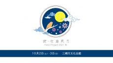 HP2021aut_web_misato