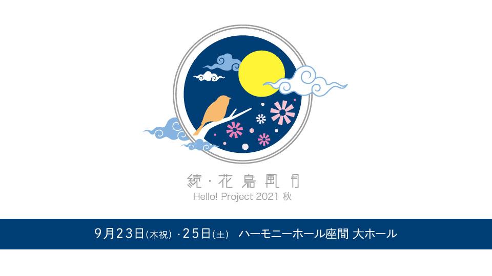 HP2021aut_web_zama