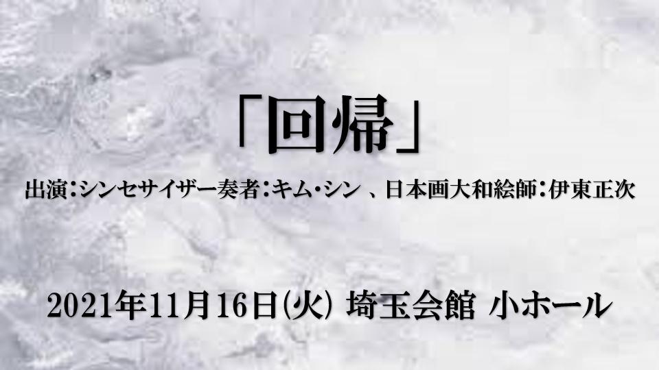 kaiki_main