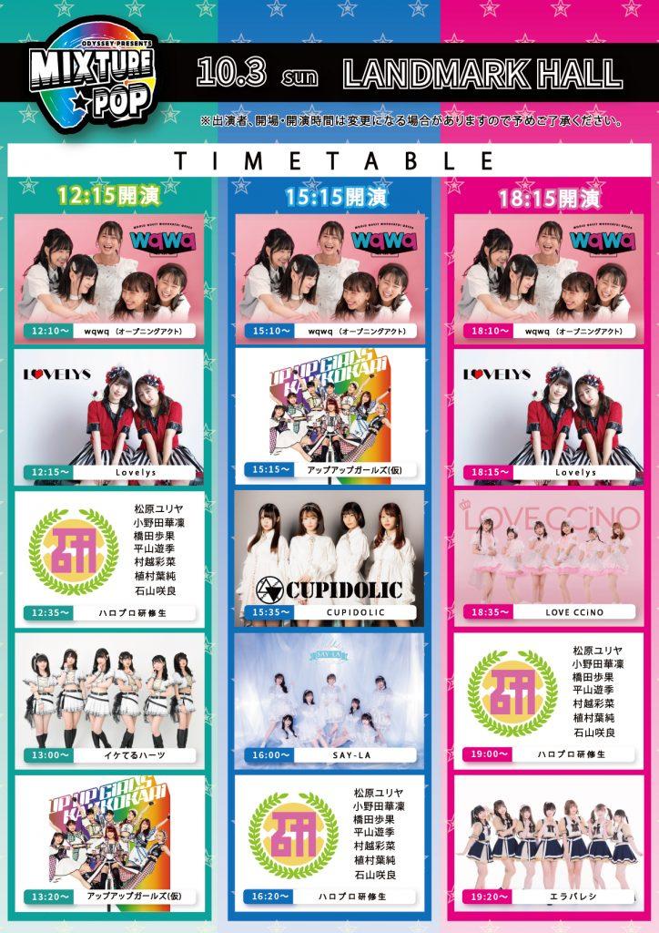 mp_timetable_b
